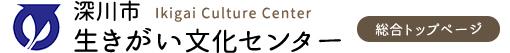 深川市生きがい文化センター